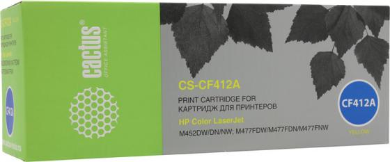 Картридж Cactus CS-CF412A для HP Color LaserJet Pro M452 Color LaserJet Pro M452nw Color LaserJet Pro M452dn Color LaserJet Pro M452dw Color LaserJet Pro M477 Color LaserJet Pro M477dn Color LaserJet Pro M477fdn Color LaserJet Pro M477fdw Color LaserJet Pro M477fnw 2300 Желтый CS-CF412A wharfedale pro dw2400