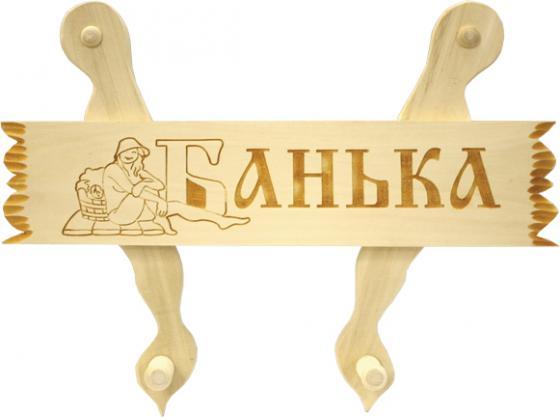 Вешалка с табличкой Банные штучки 32219 халаты банные lelio халат