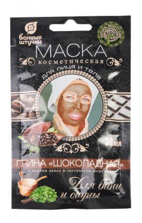 Маска для лица и тела Банные штучки 32360 маска для лица очищающая банные штучки 2 шт
