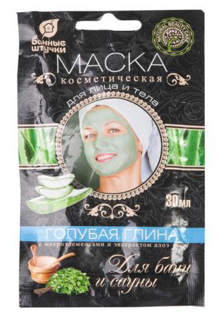 Маска для лица и тела Банные штучки 32361 маска для лица очищающая банные штучки 2 шт