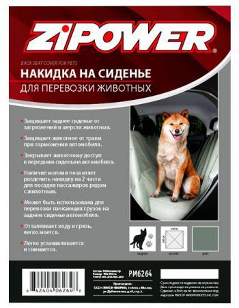 Накидка на сиденья для перевозки животных ZIPOWER PM 6264