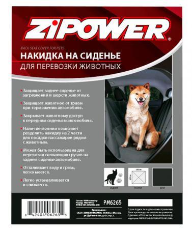 Накидка на сиденья для перевозки животных ZIPOWER PM 6265 автомобильный компрессор с пылесосом zipower pm 6510 15л мин