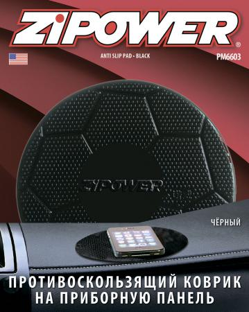 Коврик Zipower PM 6603 zipower pm2196