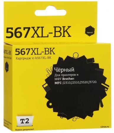 Фото - Картридж T2 IC-B567XL-BK для Brother MFC-J2310/J2510/J3520/J3720 1300стр Черный картридж t2 ic b567xl bk совместимый