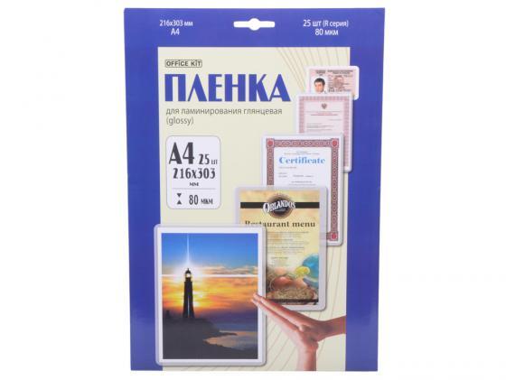 Пленка для ламинирования Office Kit А4 80мик 25шт глянцевая LPA480 пленка для ламинирования office kit lpa480 80мкм 216х303 мм 25шт глянцевая a4