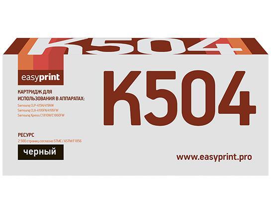 Фото - Картридж EasyPrint LS-K504 CLT-K504S для Samsung CLP-415/CLX-4195/XpressC1810W черный с чипом 2500стр картридж samsung su504a clt y504s для clp 415 470 475 clx 4170 4195 желтый