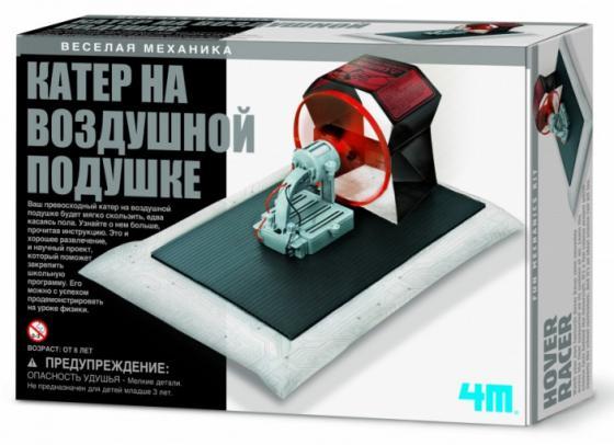 Игровой набор 4M Катер на воздушной подушке 00-03366 4m набор авиатор 4м