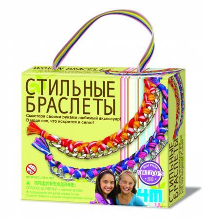 Набор для творчества 4M Стильные браслеты 00-04641 набор для творчества 4m фигурки из формочки динозавры от 5 лет 00 03514