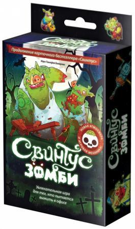 Настольная игра карты Hobby World Свинтус Зомби 1477/1499 настольная игра свинтус зомби 1499
