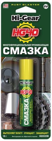 Проникающая смазка Hi Gear HG 5520 салфетки hi gear hg 5583 освежающие