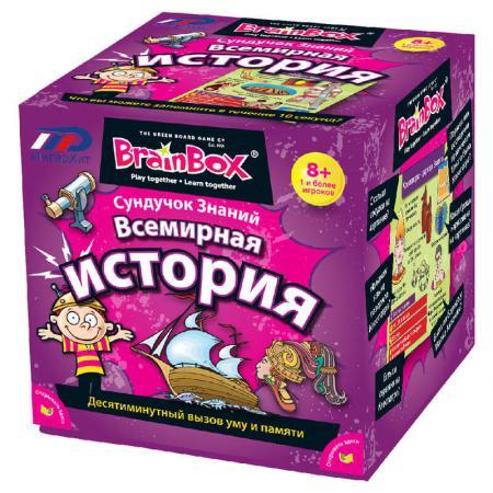 Настольная игра логическая BrainBox Сундучок знаний Всемирная история 90717 настольная игра развивающая brainbox сундучок знаний мир динозавров 90738