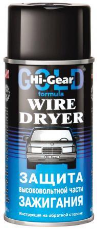 Защита зажигания Hi Gear HG 5507