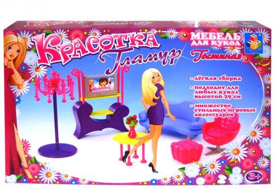 Набор мебели 1Toy для кукол Гламур - гостиная Красотка Т54504 1 toy кукольный домик красотка колокольчик с мебелью 29 деталей