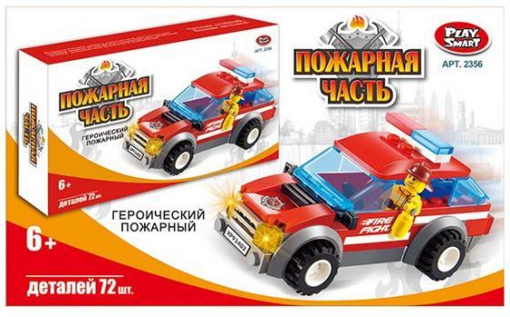 Конструктор Play Smart Пожарная часть - Героический пожарный 72 элемента 2356 play smart металлич инерц машина автопарк play smart м1 50 box 12x5 7x6 8 см арт 6402b а74784