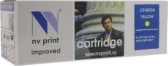 Фото - Картридж NV-Print CF402A для HP LJ M252 MFP M277 CF402A желтый 1400 стр картридж hp cf402a для hp clj pro m252 m277 желтый