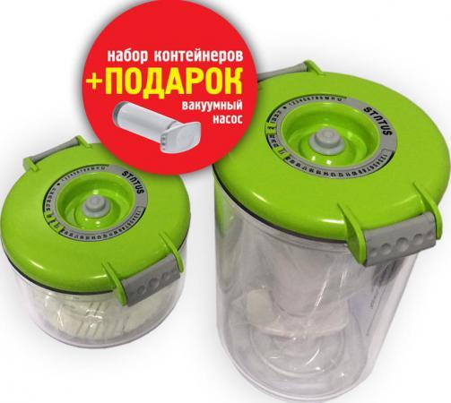 Набор контейнеров для вакуумного упаковщика Status VAC-RD-Round зеленый набор контейнеров для вакуумирования status vac rd round white