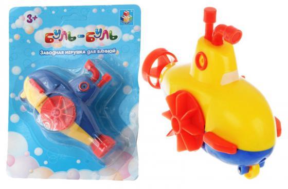 Заводная игрушка для ванны 1Toy Буль-Буль, подводнаял лодка 13 см Т57407 игрушки для ванны 1 toy набор игрушек для ванны буль буль 6 шт