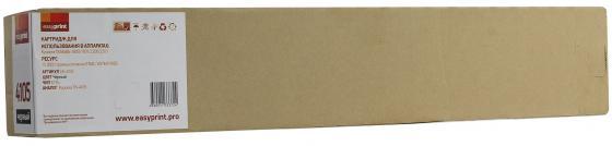 Картридж Easyprint TK-4105  EasyPrint LK-4105 для Kyocera 1800/1801/2200/220 15000стр chip taskalfa 1800 2200 1801 2201 for kyocera tk 4105 eu toner chip
