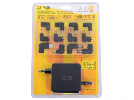 Блок питания для ноутбука Jet.A JA-PA16 65Вт с автоматическим переключением напряжения 12 переходников цена и фото