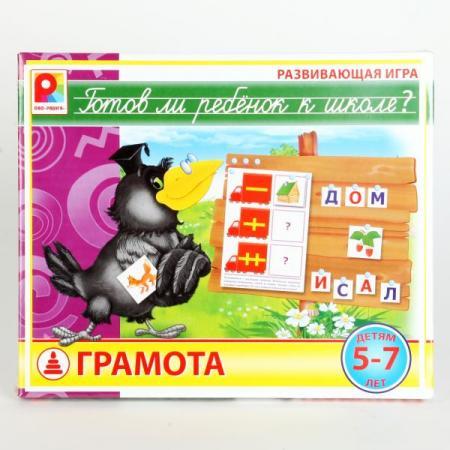 Настольная игра развивающая Радуга Готов ли ребенок к школе. Грамота С-932