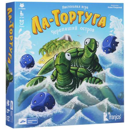 Настольная игра семейная Cosmodrome games Ла-Тортуга - Черепаший остров 01936 аквалого черепаший пляж aqualogo 1 шт