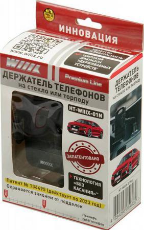 Автомобильный держатель Wiiix HT-WIIIX-01Ngt черный держатель wiiix ht 22 черный