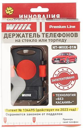 Автомобильный держатель Wiiix HT-WIIIX-01Nr красный/черный разветвитель розетки прикуривателя wiiix tr 01