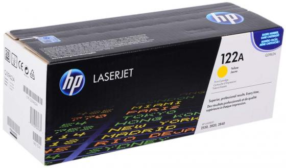 Картридж HP Q3962A №122А для LaserJet 2550 2820 2840 желтый new paper delivery tray assembly output paper tray rm1 6903 000 for hp laserjet hp 1102 1106 p1102 p1102w p1102s printer