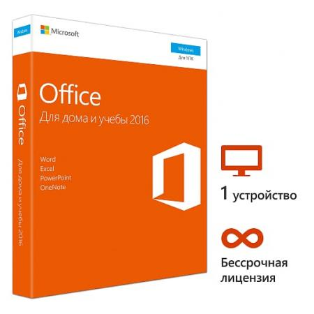 Офисное приложение MS Office 2016 Home and Student 32/64 RUS коробка 79G-04713 офисное приложение microsoft office home and business 2016 32 64 russian only dvd t5d 02705