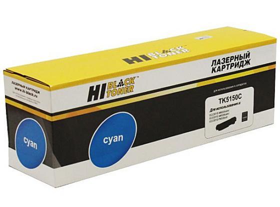 Картридж Hi-Black TK-5150C для Kyocera ECOSYS M6535cidn /P6035cdn голубой 10000стр lcl tk580 tk 580 tk 580k tk 580c tk 580m tk 580y 5 pack toner cartridge compatible for kyocera ecosys p 6021 cdn fs c 5150 dn