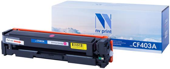 Фото - Картридж NV-Print CF403A для для HP Laser Jet Pro M252 MFP M277 1400стр Пурпурный картридж nv print ce263a пурпурный для hp cp4520 cp4525