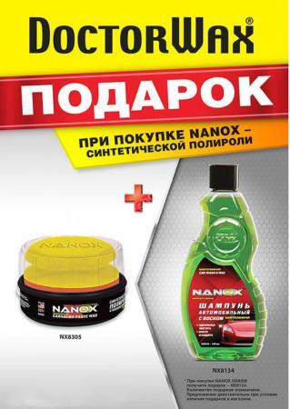 Синтетическая полироль с воском Nanox NX 8305 + автошампунь с воском Nanox NX8134 автошампунь shell wax shampoo с воском 500мл