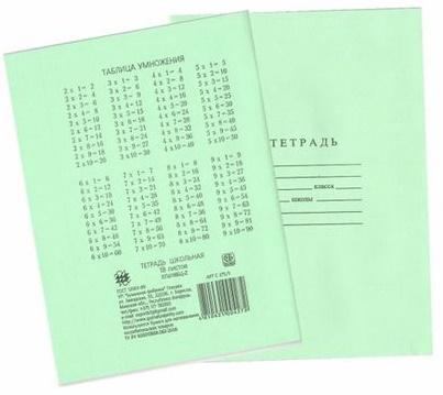 Тетрадь школьная ГОЗНАК С 275/5 18 листов клетка скоба С 275/5