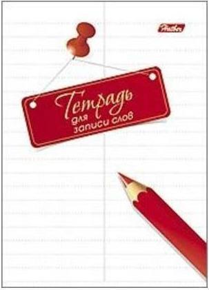 Тетрадь для записи слов Хатбер Карандаш 24 листа линейка скрепка 013487 24Т6В5_06562 тетрадь хатбер для записи слов а6 24 листа зеленая белая