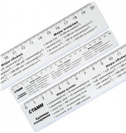 цена на Линейка СТАММ ЕДИНИЦЫ ИЗМЕРЕНИЯ 20 см пластик ЛС01