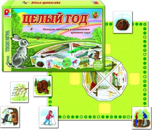 Настольная игра развивающая Радуга Твоя игра Целый год С-595 игра настольная развивающая для детей радуга тренажер обучение грамоте