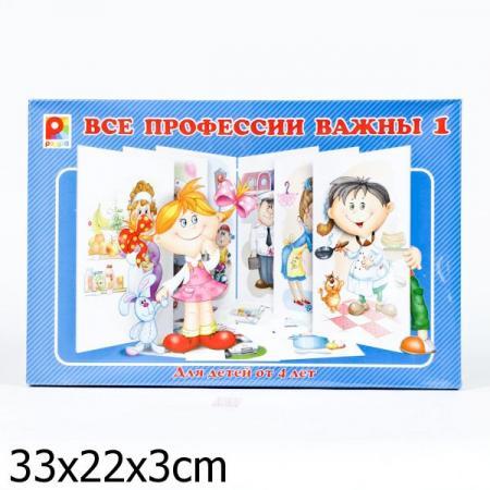 Настольная игра развивающая Радуга Все профессии важны-1 С-648 настольная игра профессии торговля au12 page 5