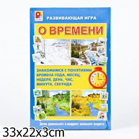 Настольная игра домино Радуга Домино малышам О времени С-856 настольная игра домино стеллар хорошие знакомые 9
