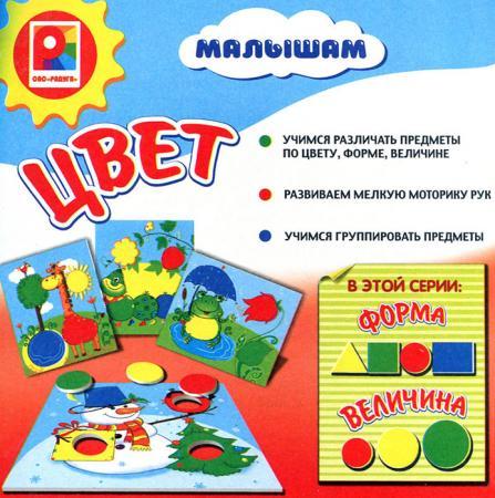 Настольная игра развивающая Радуга Игра малышам. Цвет С-917 настольная игра развивающая радуга счастливая семья с 902