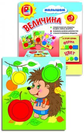 Настольная игра развивающая Радуга Игра малышам Величина С-919 настольная игра развивающая радуга счастливая семья с 902