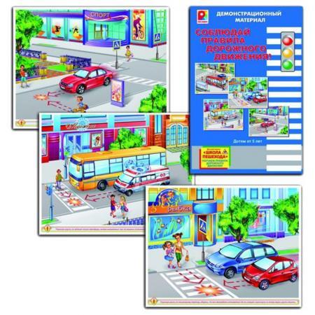Развивающая игра Радуга Соблюдай правила дорожного движения Ферма, Профессии ( 2 в 1) С-731