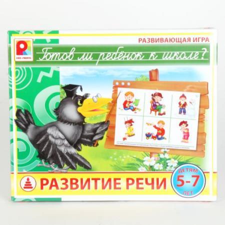 Настольная игра развивающая Радуга Готов ли ребенок к школе. Развитие речи С-928