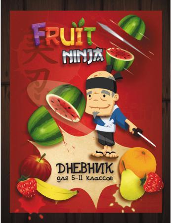 Дневник для старших классов Action! FRUIT NINJA линейка FN-DU-1 FN-DU-1 дневник для старших классов action fruit ninja линейка fn du 1 fn du 1