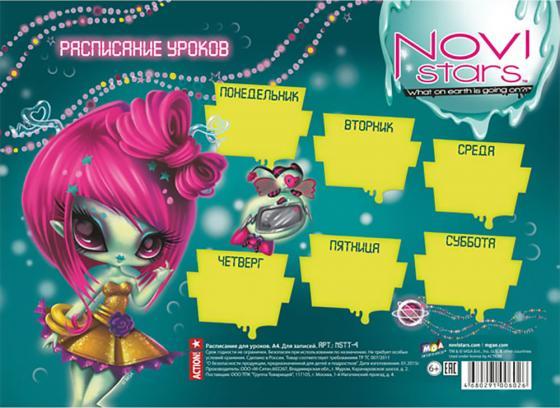 Расписание уроков Action! NOVI STARS 1 лист скейтборд action 24 quot х6 quot pws 510