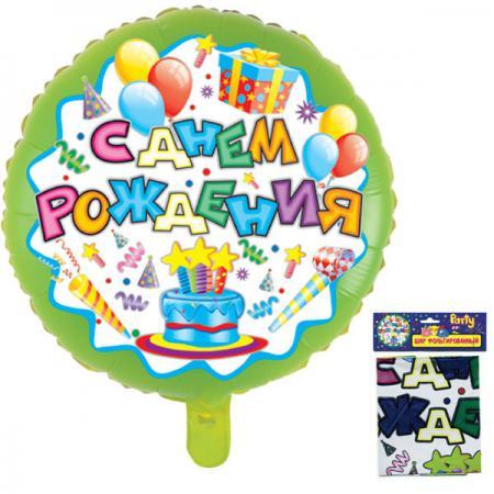 Шар Action! С Днем Рождения! 53 х 47 см АР10214 скейтборд пластиковый action цвет зеленый дека 55 см х 15 см