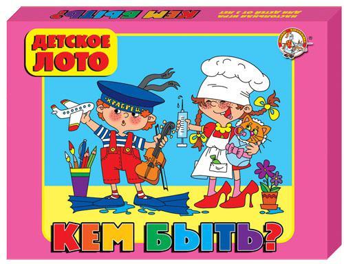 Фото - Настольная игра лото Десятое королевство Кем быть? 00252 настольные игры десятое королевство лото детское мамины помощники