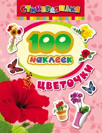 Книжка Росмэн 100 наклеек Цветочки