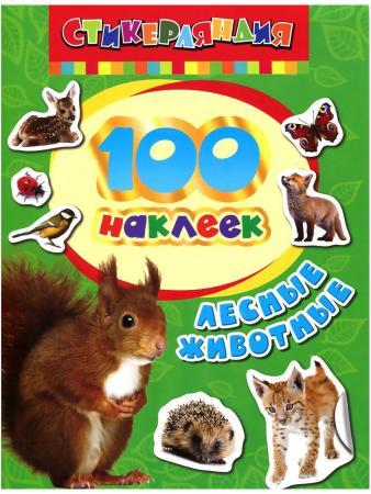 Книжка Росмэн 100 наклеек Лесные животные росмэн 500 наклеек собаки