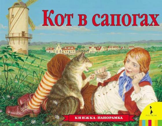 Книжка Росмэн Кот в сапогах (панорамка) 27883 росмэн кот в сапогах 21068