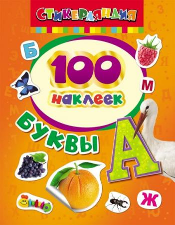 Книжка Росмэн 100 наклеек Буквы росмэн